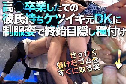 高○卒業したての彼氏持ちケツイキ元DKに制服姿で終始目隠しヤリたい放題!.jpg