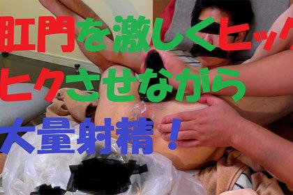 新・ヤンチャ18歳ウ〇コ&肛門ヒックヒク射精