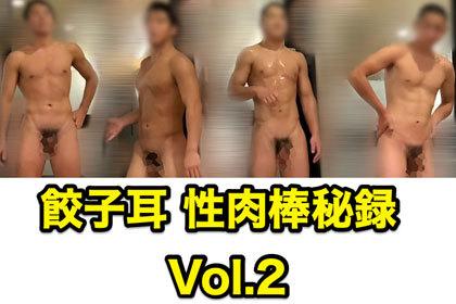 餃子耳全裸肉棒秘録Vol.2【ゼロ距離巨肉棒!!】.jpg