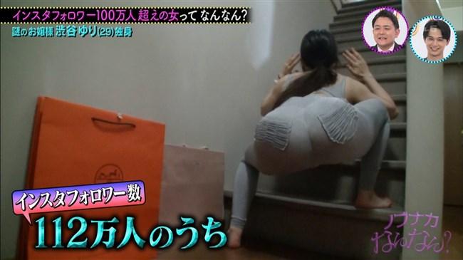 渋谷ゆり~ノブナカなんなん?で胸の谷間を見せつけた新インスタの女王!0020shikogin