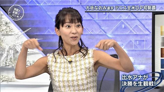 出水麻衣~JNNニュースでのパンパンな胸の膨らみが超エロくて興奮しまくり!0011shikogin