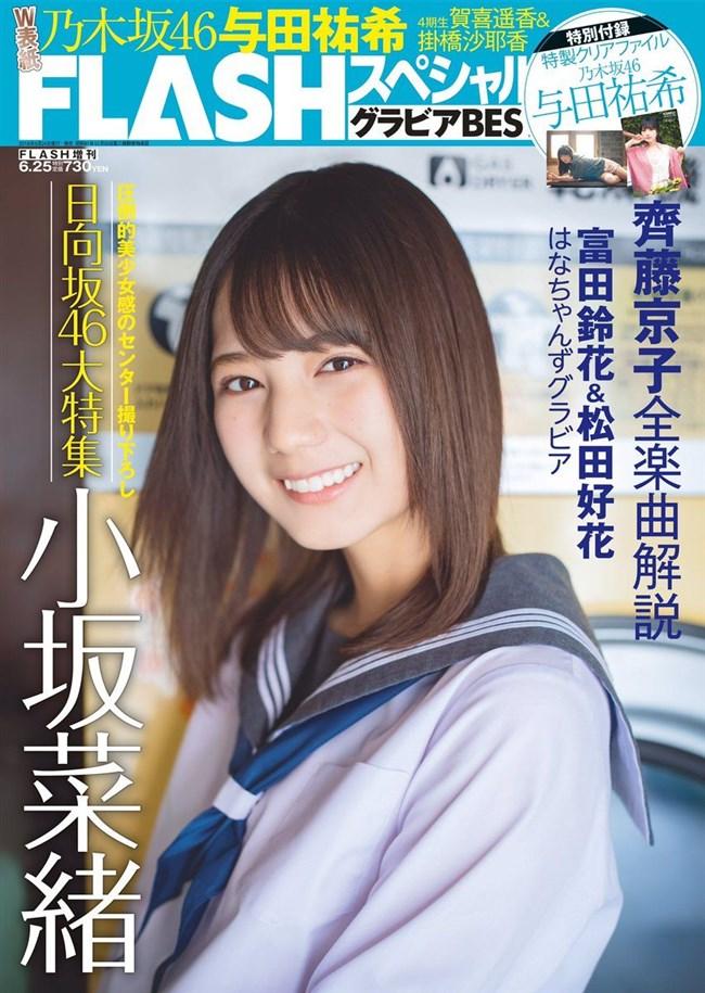 小坂菜緒[日向坂46]~雑誌の表紙を飾れば必ず売れると伝説を作った超美形のグラビア!0002shikogin