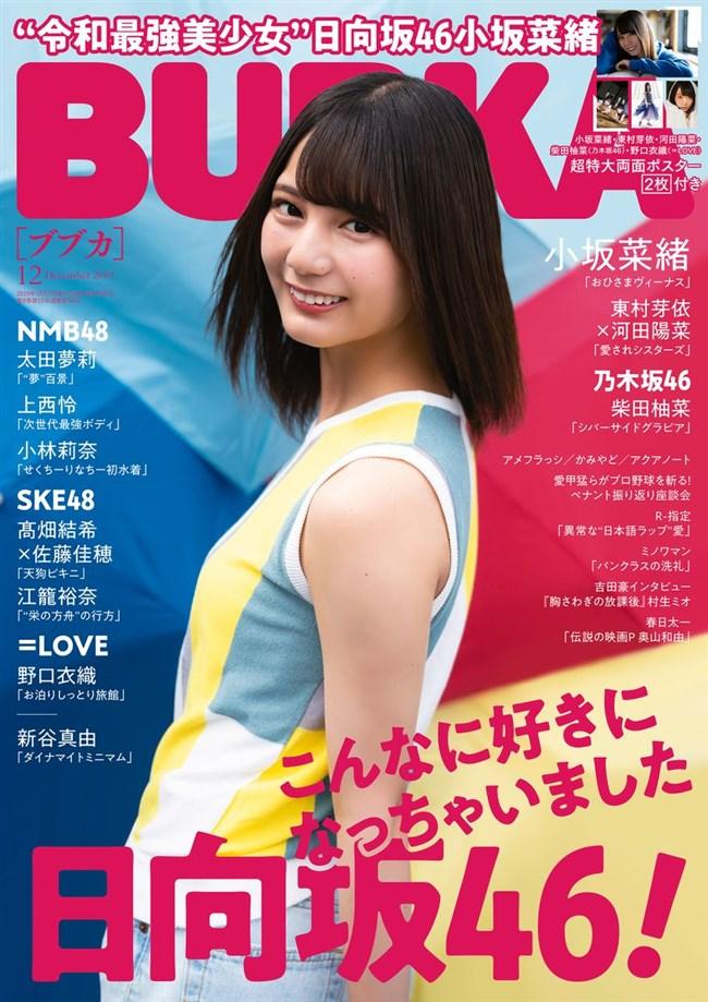 小坂菜緒[日向坂46]~雑誌の表紙を飾れば必ず売れると伝説を作った超美形のグラビア!0011shikogin