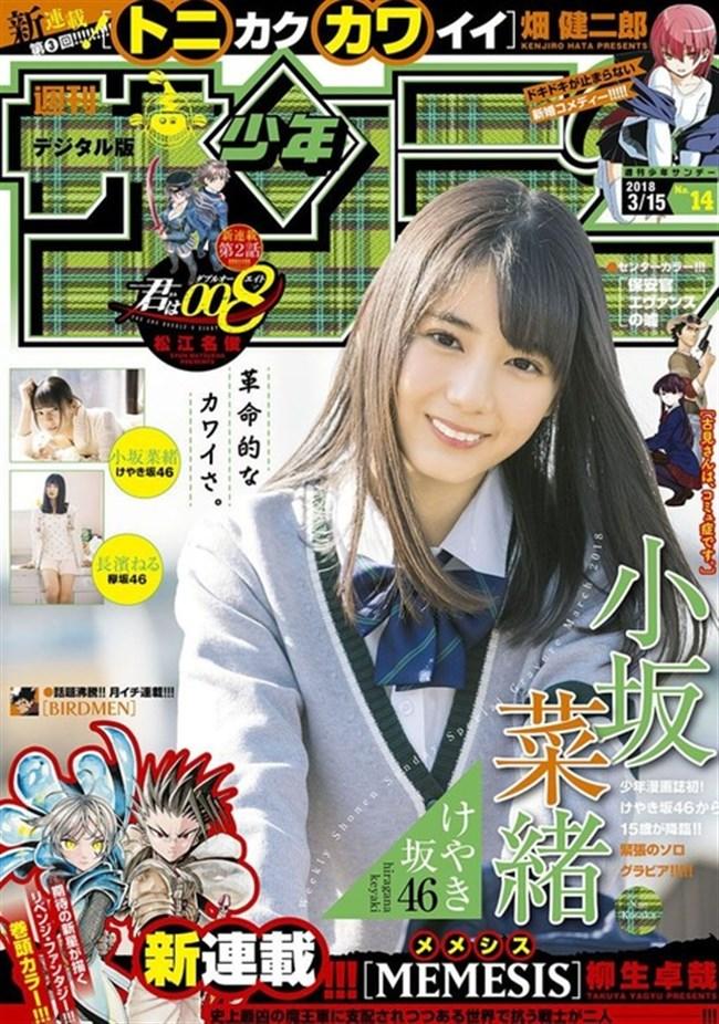 小坂菜緒[日向坂46]~雑誌の表紙を飾れば必ず売れると伝説を作った超美形のグラビア!0012shikogin