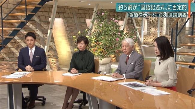 森川夕貴~報道ステーションでの薄いグレー色ニット服の胸の膨らみが柔らかそう!0010shikogin