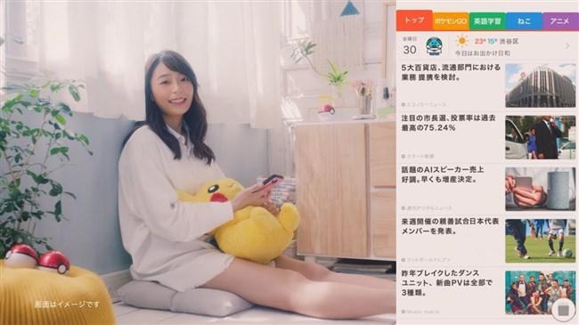 宇垣美里~柔軟剤CMがまさかの下ネタ狙い過ぎと話題になってるのが面白過ぎ!0013shikogin