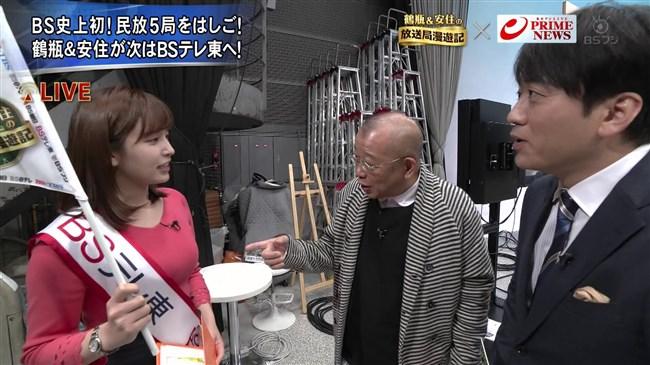 角谷暁子~鶴瓶&安住の放送局漫遊記での巨乳な胸の膨らみが凄過ぎて驚嘆!0002shikogin
