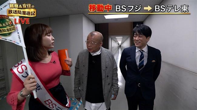 角谷暁子~鶴瓶&安住の放送局漫遊記での巨乳な胸の膨らみが凄過ぎて驚嘆!0003shikogin