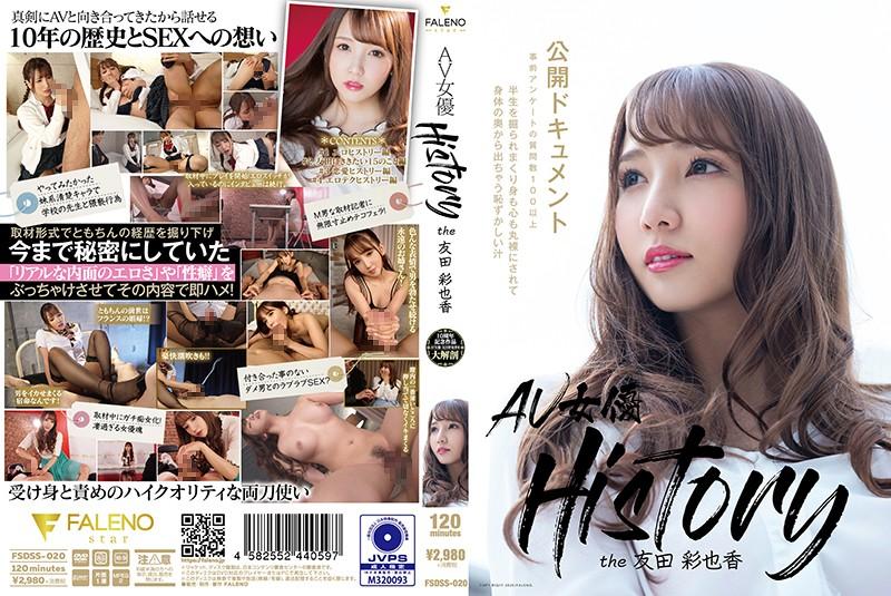 AV女優History the友田彩也香の購入ページへ