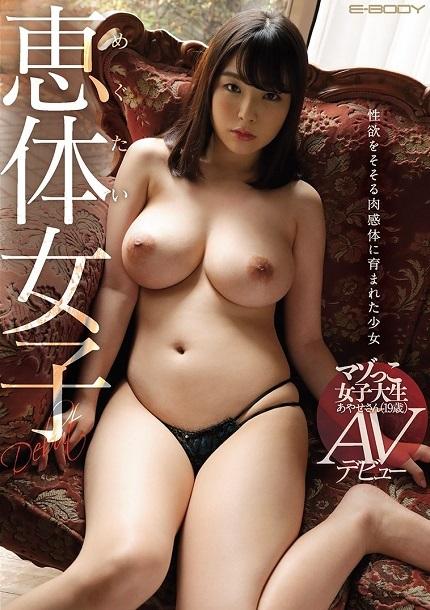 恵体女子 マゾっこ女子大生あやせさん(19歳)AVデビュー