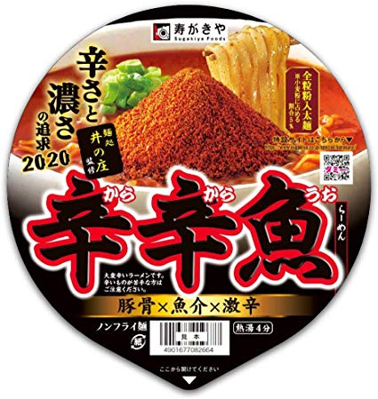 【画像】最強のカップ麺、コレに決定wwwwww