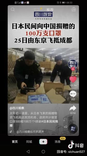 【画像】日本企業、100万個のマスクを中国に寄付→103万いいね