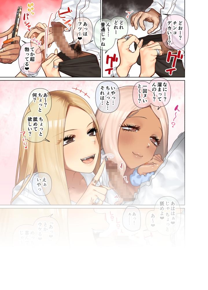 【同人】巨乳美少女ギャルのハーレム二次エロ画像【おしかけ!爆乳ギャルハーレム性活】8.jpg