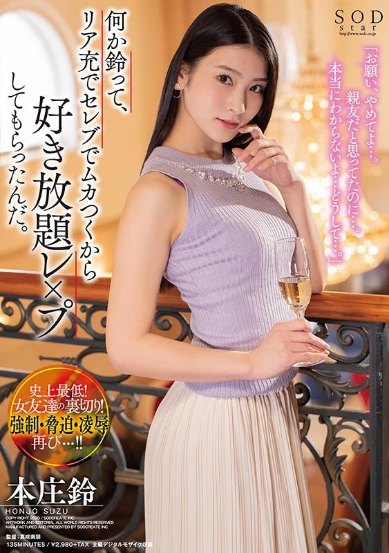 スレンダー美女 本庄鈴さん、好き放題レ●プされて崩壊する。画像64枚のc02枚目