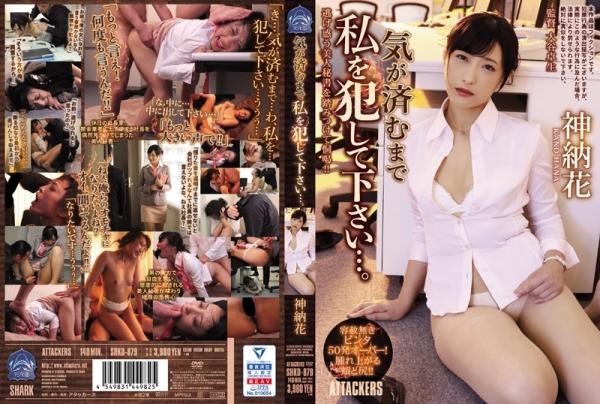 神納花(かのはな)三十路スレンダー美女SEX画像65枚のc01枚目