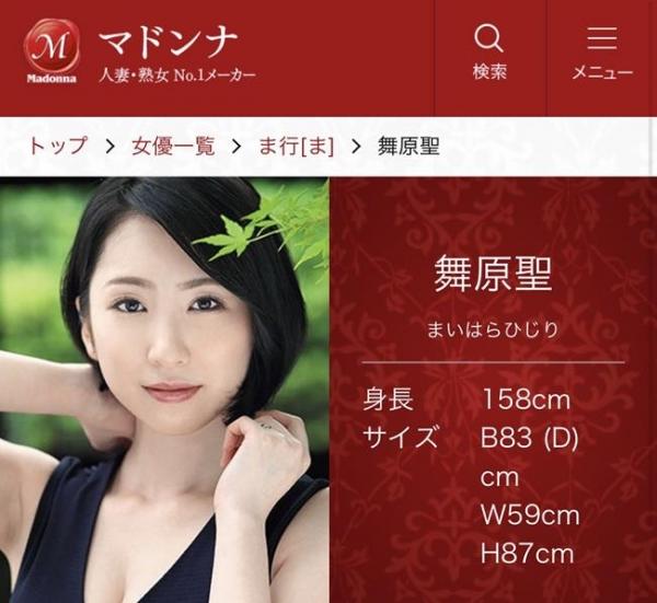 舞原聖(まいはらひじり)最上級な美顔の淫乱妻エロ画像31枚のa01枚目