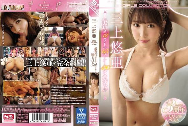 三上悠亜のエロ画像74枚 最新12タイトル480分ベスト版のコスパがヤバイ!のc01枚目