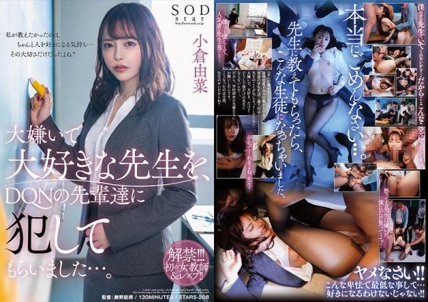 美形の小倉由菜さん、複数の男達にレ●プされてしまう。【画像】58枚のc01枚目