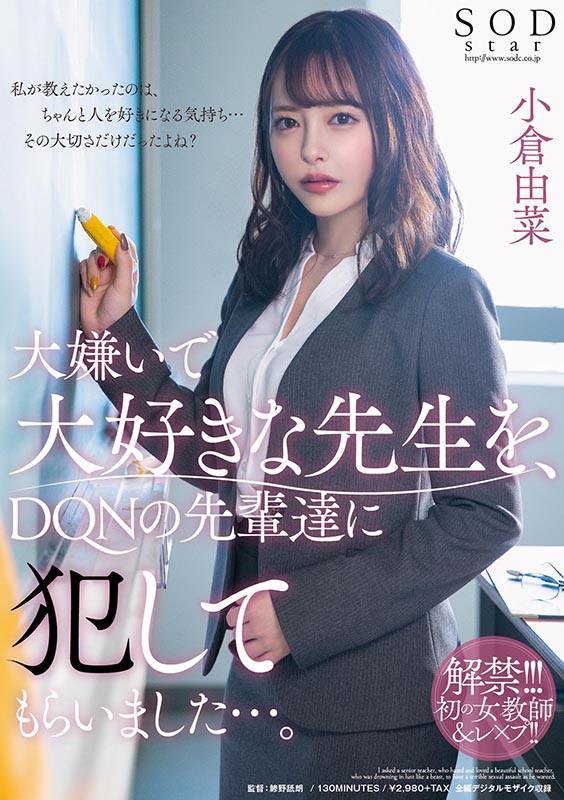 美形の小倉由菜さん、複数の男達にレ●プされてしまう。【画像】58枚のc02枚目