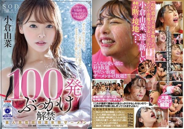 射精100発を顔で受けとめた小倉由菜さんのお姿がこちら 画像64枚のc01枚目