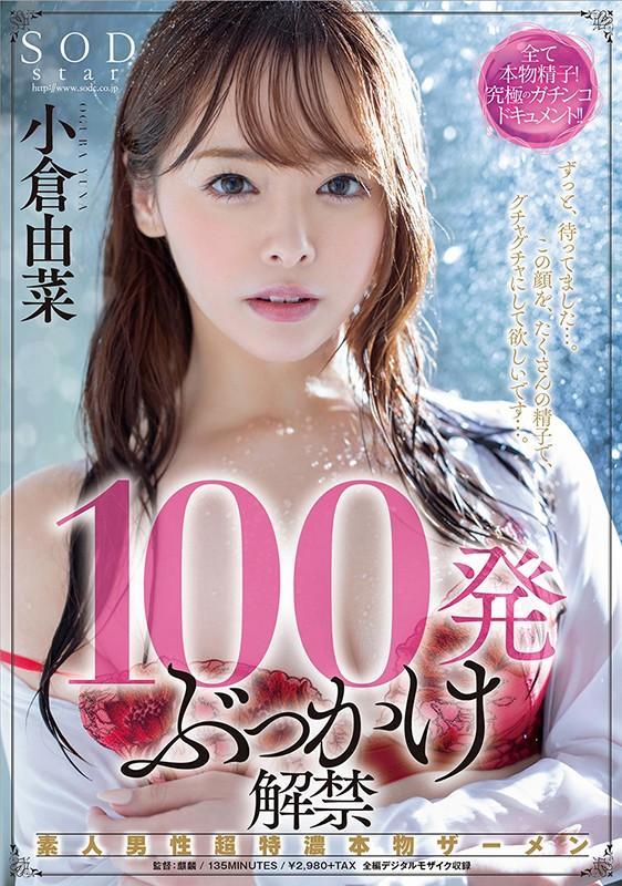 射精100発を顔で受けとめた小倉由菜さんのお姿がこちら 画像64枚のc02枚目