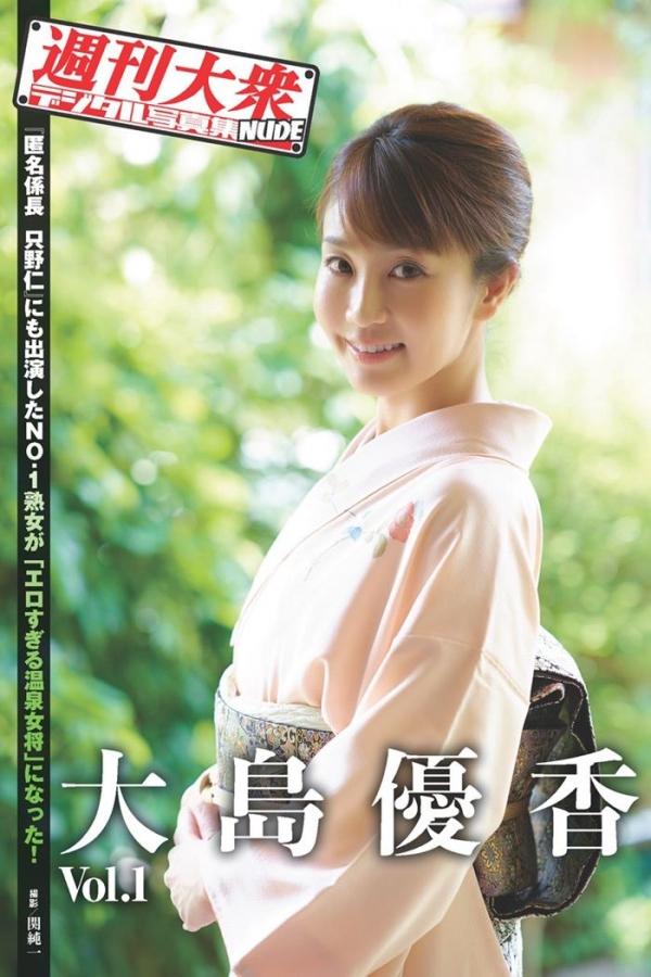 大島優香 41歳 美熟女の淫らな発情交尾がこちら。 画像のa01枚目