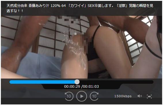 斎藤あみりが淫獣になってマン汁びちょびちょに垂れ流してる【画像】45枚のb15枚目