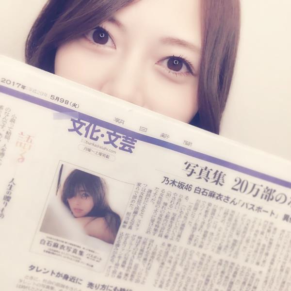 白石麻衣 乃木撮 パスポート 女神のセクシー画像60枚の09枚目