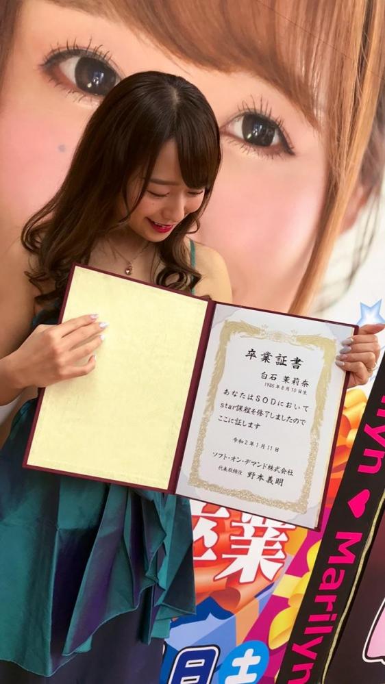 白石茉莉奈 1年3ヵ月振りのAV復帰そして卒業エロ画像58枚のa09枚目