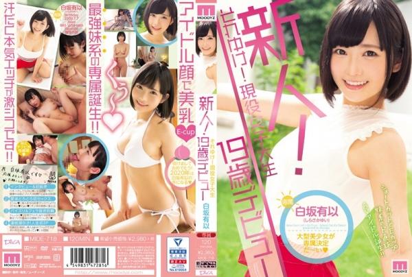 白坂有以(しらさかゆい)アイドル顔の巨乳女子大生エロ画像54枚のc01枚目
