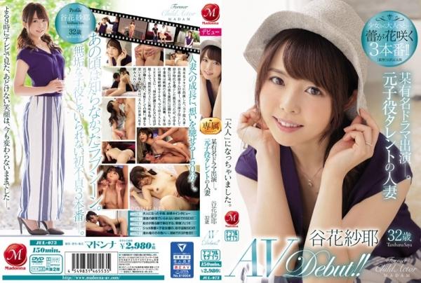 谷花紗耶 32歳 元子役タレントの人妻エロ画像39枚のb01枚目