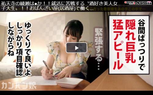 カンバン娘 001 300MIUM-475 志田雪奈