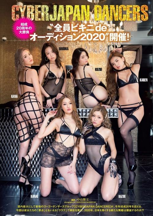 CYBERJAPAN DANCERS(サイバージャパンダンサーズ) 01