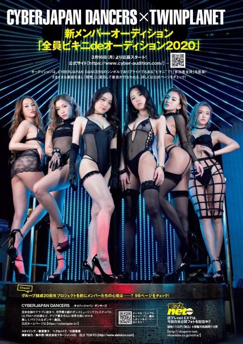 CYBERJAPAN DANCERS(サイバージャパンダンサーズ) 11