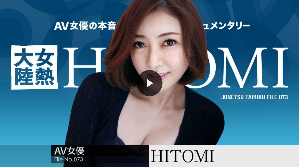 女熱大陸 File.073 HITOMI - 無修正動画 カリビアンコム
