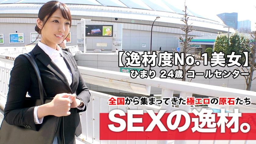 【モデル並みの美脚&8頭身】募集ちゃん ~求む。一般素人女性~ ひまり 24歳 コールセンター 261ARA-434(花沢ひまり)
