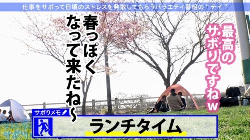 「ぶっちゃけずっとSEXしたかった」:今日、会社サボりませんか?13in錦糸町 ひまりちゃん 24歳 不動産営業 300MIUM-588(木下ひまり) 11