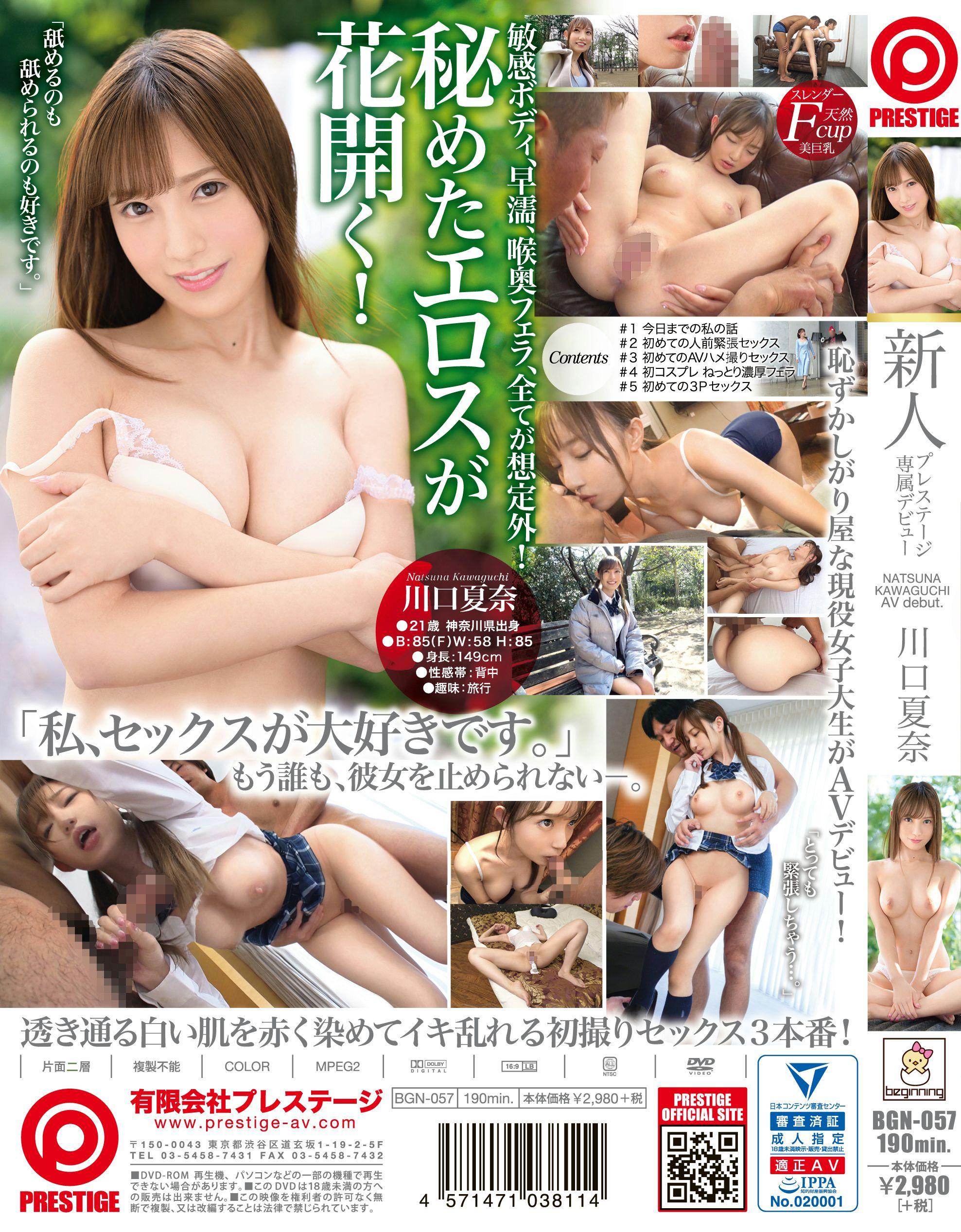 新人 プレステージ専属デビュー セックスを愛する恥じらい美少女 川口夏奈