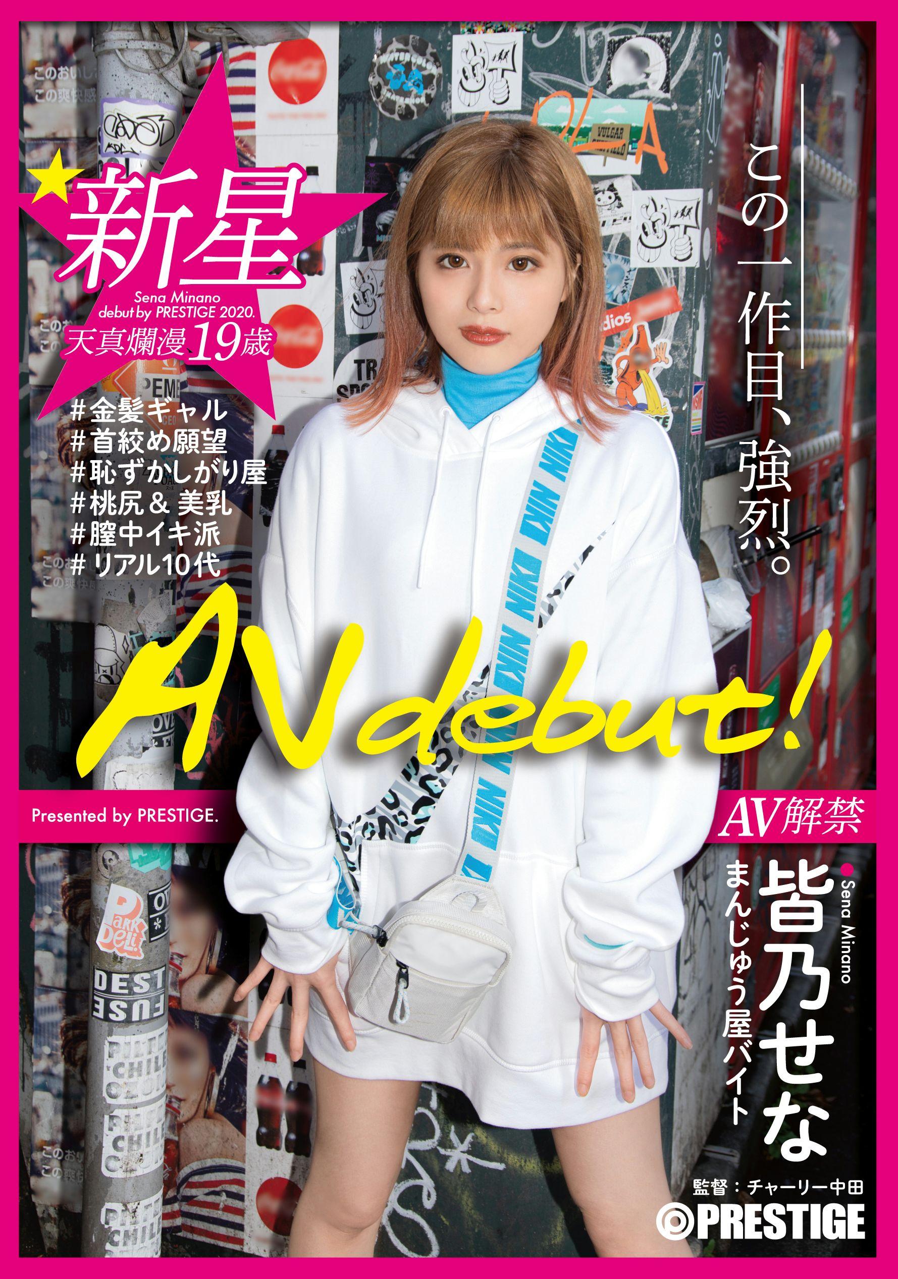 新星 AV debut! 皆乃せな 【衝撃】普通の女の子の、普通じゃないデビュー作