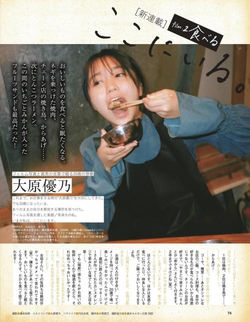 大原優乃 グラビア画像 26
