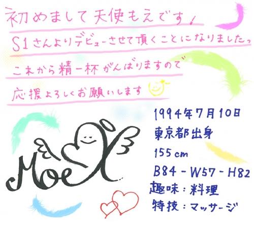AV女優 天使もえ(あまつか もえ) 21
