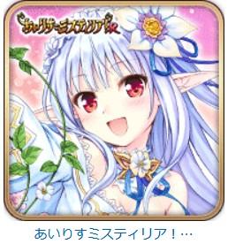 あいりすミスティリア!R ~少女のつむぐ夢の秘跡~ オンラインゲーム