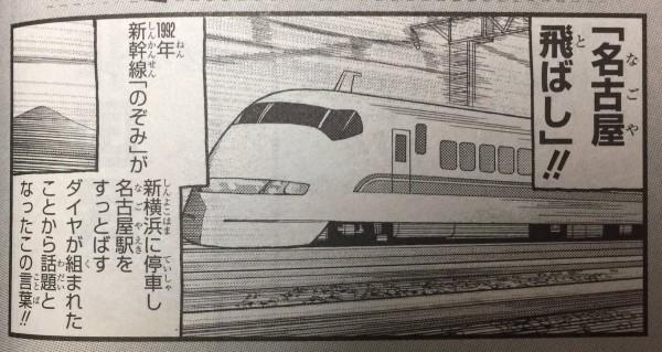 nagoya-tobashi.jpg