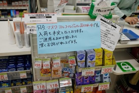 jiji_mask_shop_.jpg