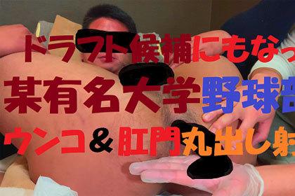 強豪野球部ウ〇コ&ケツ穴見え射精!!.jpg