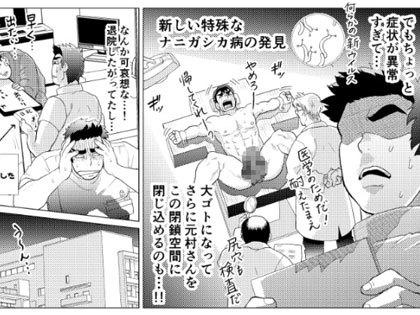 [おちゃおちゃ本舗] の【南須原ナースの危険な診療録】
