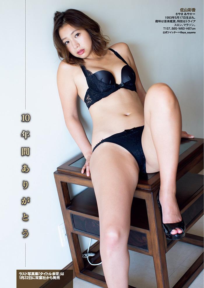 佐山彩香 画像 3