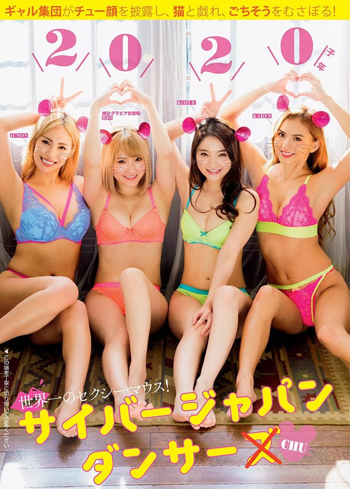 サイバージャパンダンサーズ 画像 1