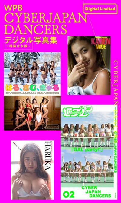 WPB CYBERJAPAN DANCERSデジタル写真集〜特装合本版〜