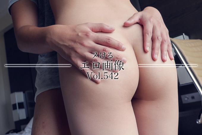 ヌけるエロ画像 Vol.542